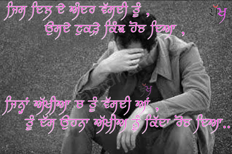 Akhiyan Nu Kida Ron Dya Punjabidharti Com