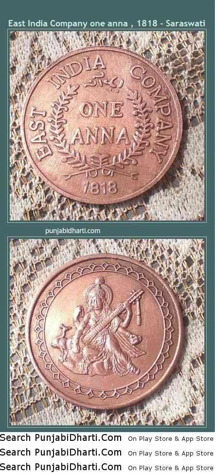 Old Indian Currency Punjabidharti Com