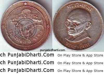 Old Indian Currency | PunjabiDharti Com