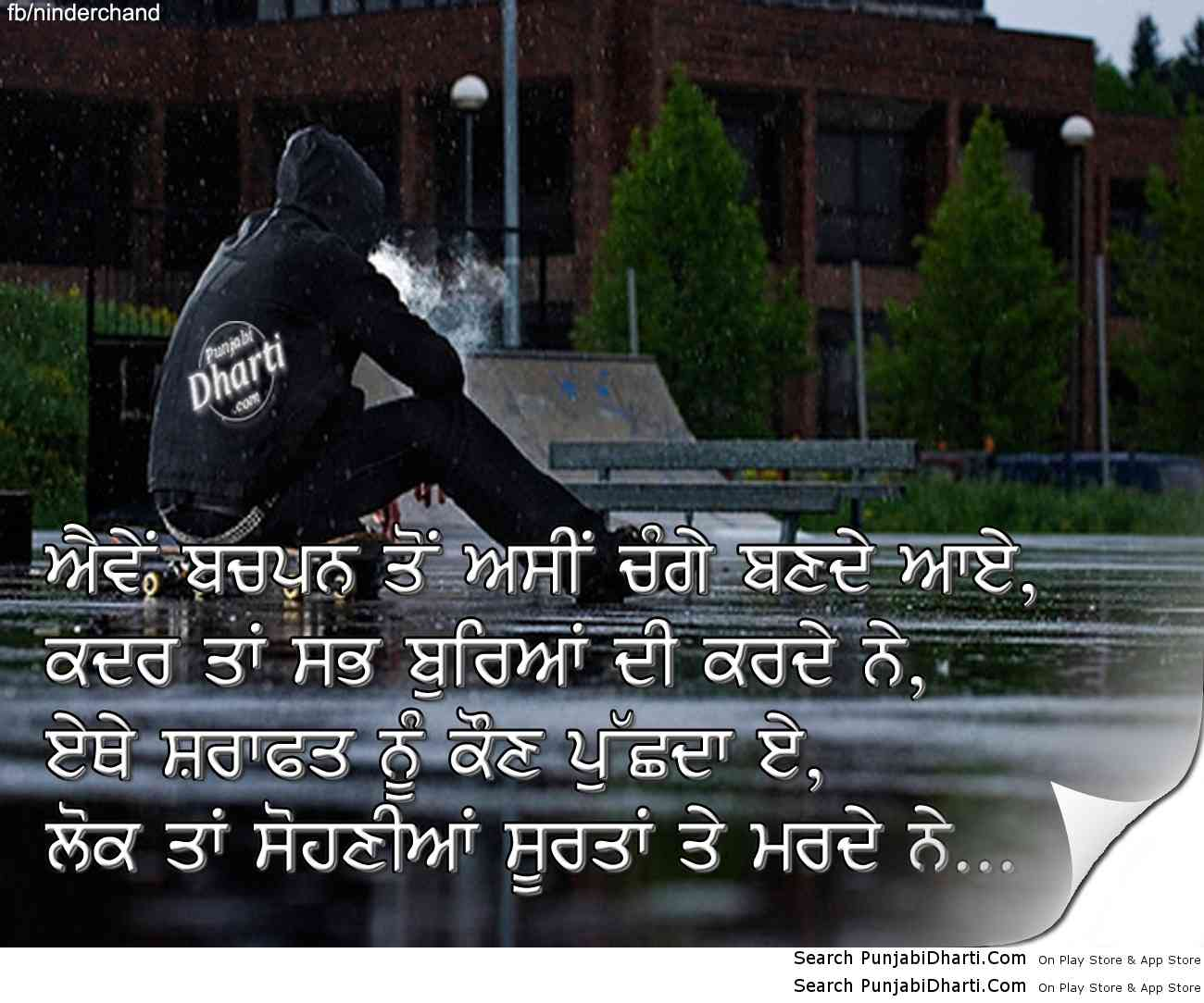 Punjabi Sad Graphics,Images For Facebook, Myspace, Twitter