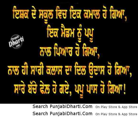 Funny Pictures Punjabi Jokes Images Status Pics Shayari Quotes Wallpapers Comments Photos