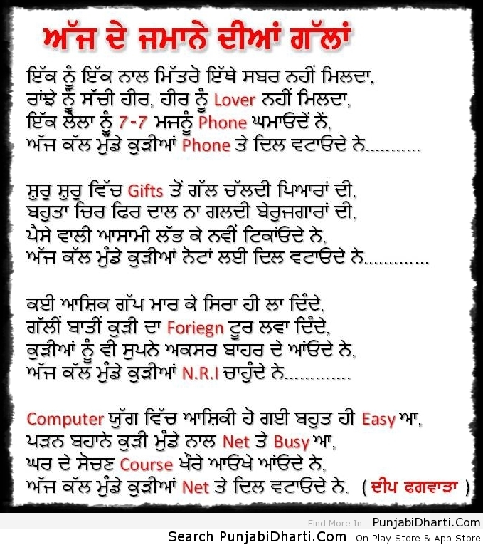 Desi sad status for facebook pics photos pictures facebook punjabi funny graphics images for facebook whatsapp twitter voltagebd Choice Image