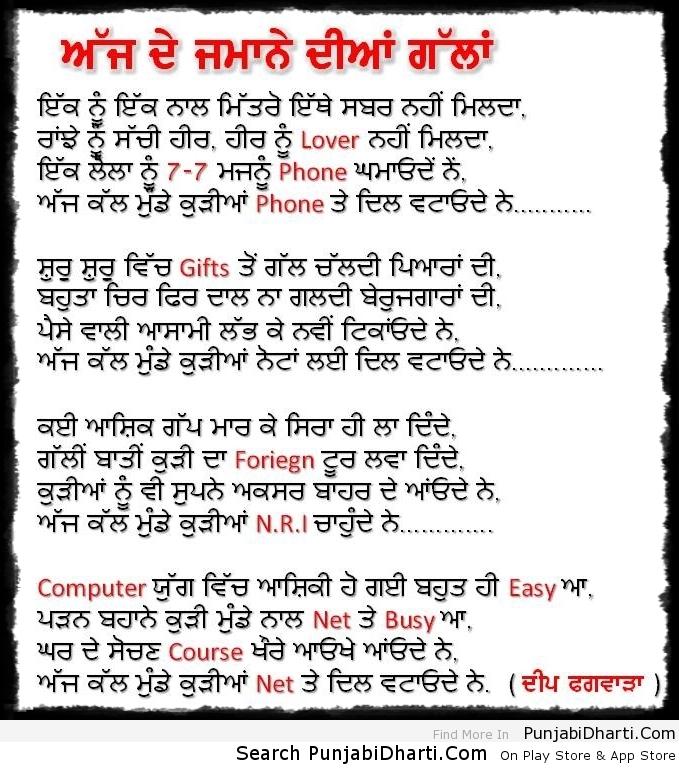 Punjabi funny whatsapp status video download