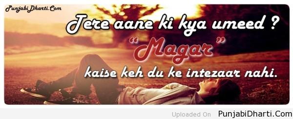 intezaar nahi