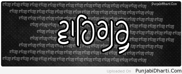 Waheguru Facebook Cover
