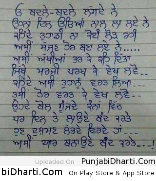 ... Punjabi Status Punjabi Facebook Status Punjabi Wallpapers Punjabi Fb