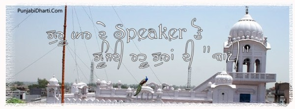 guru ghar de speaker