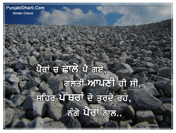 Shehar Pathran De