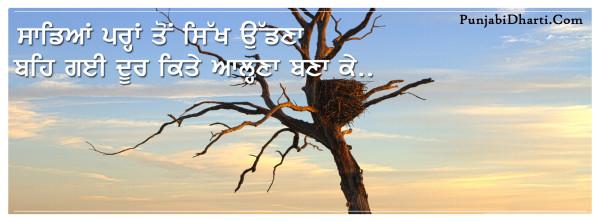 sadya pra to sikh uddna