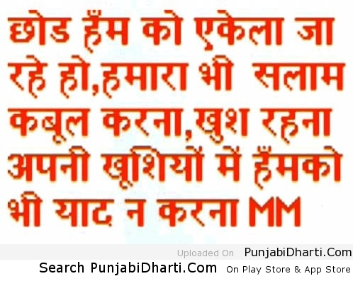 agar pyar sacha ho to | PunjabiDharti Com
