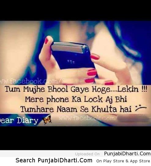 phone ka lock | PunjabiDharti Com