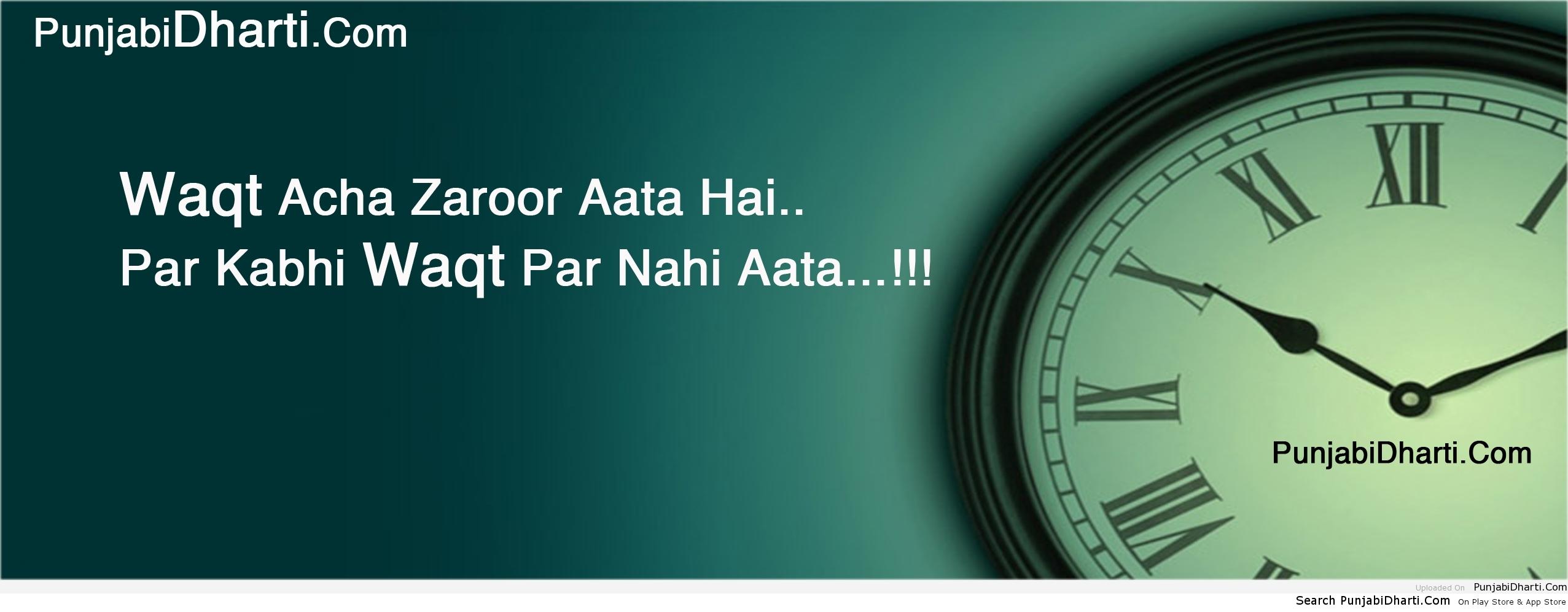 Hd Punjabi Facebook Covers, HD Facebook Covers Photos, HD