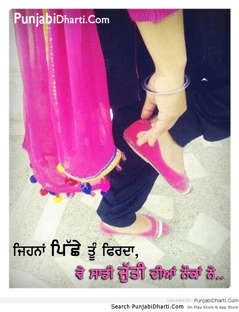 Punjabi Songs Graphics,Images For Facebook, Whatsapp, Twitter
