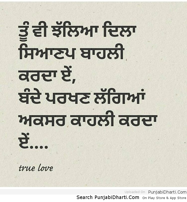 Punjabi Sad Graphics,Images For Facebook, Whatsapp, Twitter