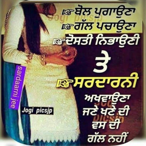 Sad Status For Whatsapp In Punjabi