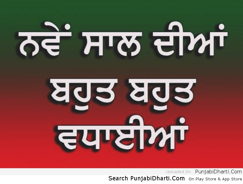 happy new year 2017 punjabi