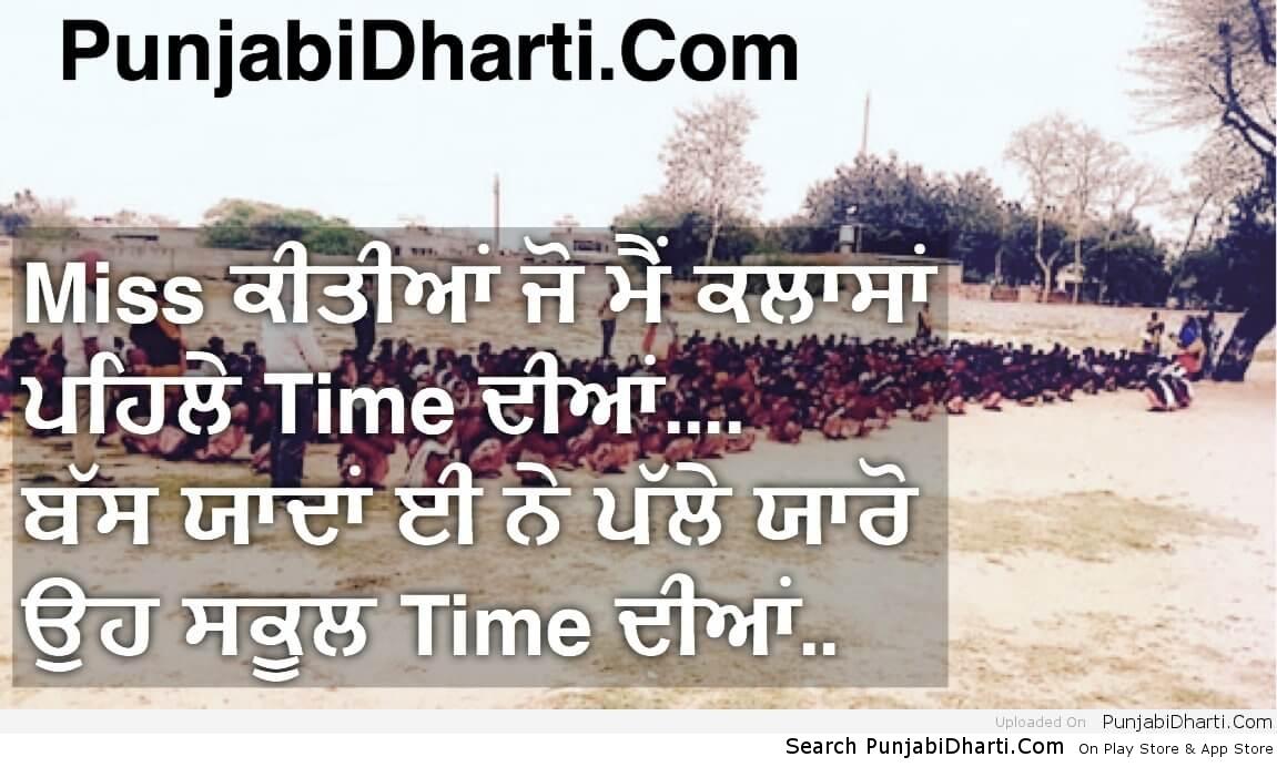 school time   PunjabiDharti Com