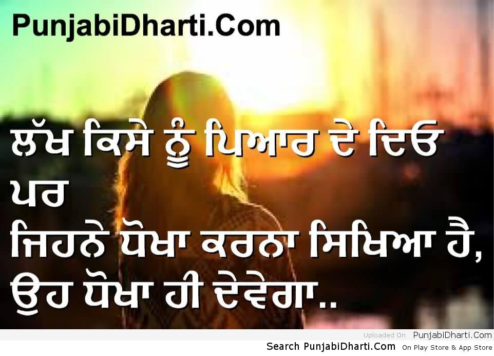 dhokha | PunjabiDharti Com