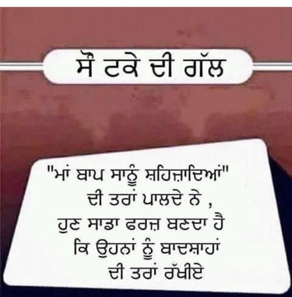 maa baap   PunjabiDharti Com