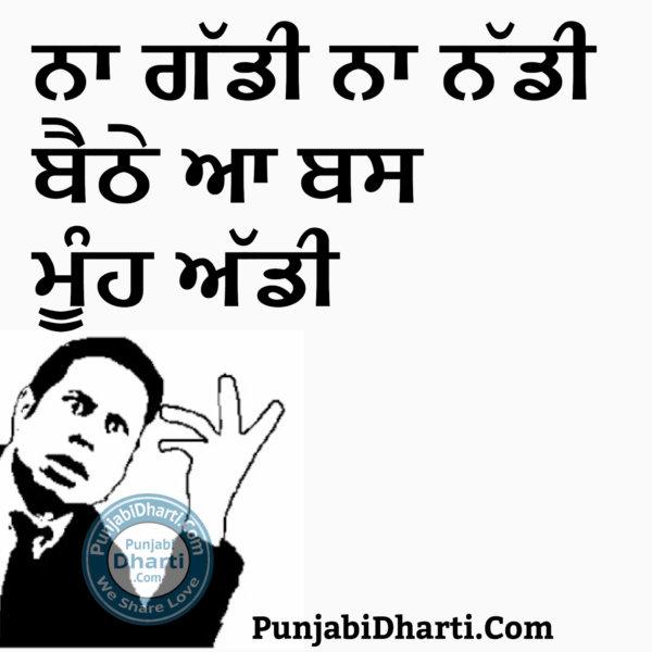 na gaddi na naddi | PunjabiDharti Com