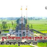 historical gurudwara in punjab