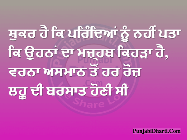 Punjabi Quotes Graphics,Images For Facebook, Whatsapp, Twitter