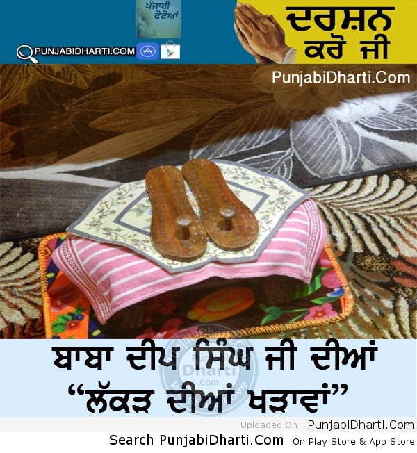 Wooden Sandals Of Baba Deep Singh Ji
