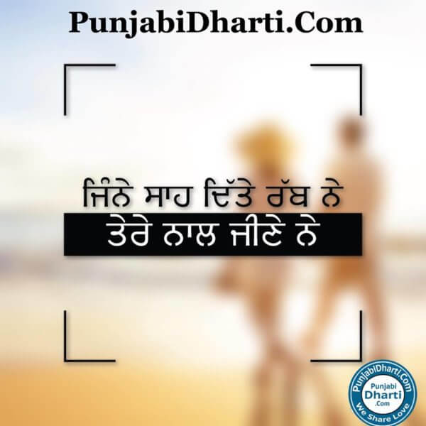 Punjabi Graphics, Images, Pictures For Facebook, Whatsapp