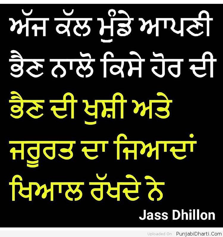 khushi | PunjabiDharti Com