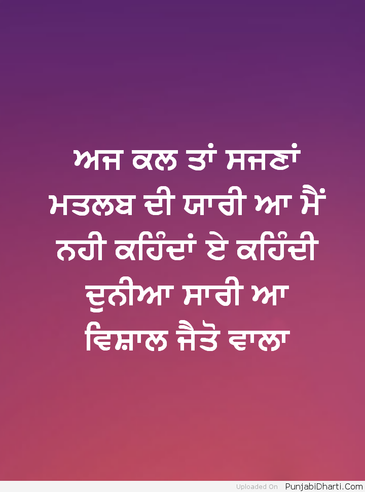 Awesome Very Sad Quotes About Life In Punjabi Photos - Valentine ...