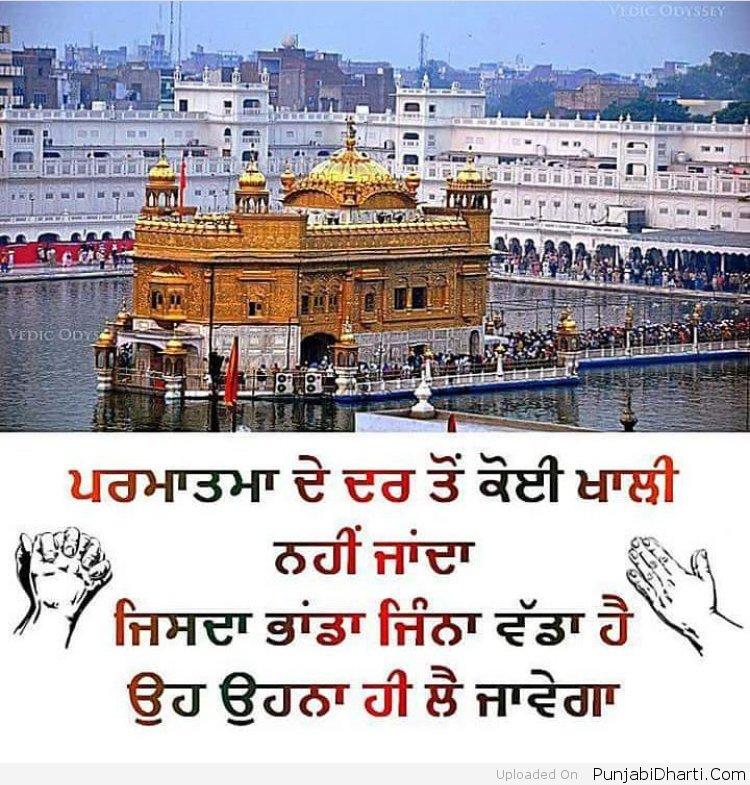 parmaatma de dar ton   PunjabiDharti Com
