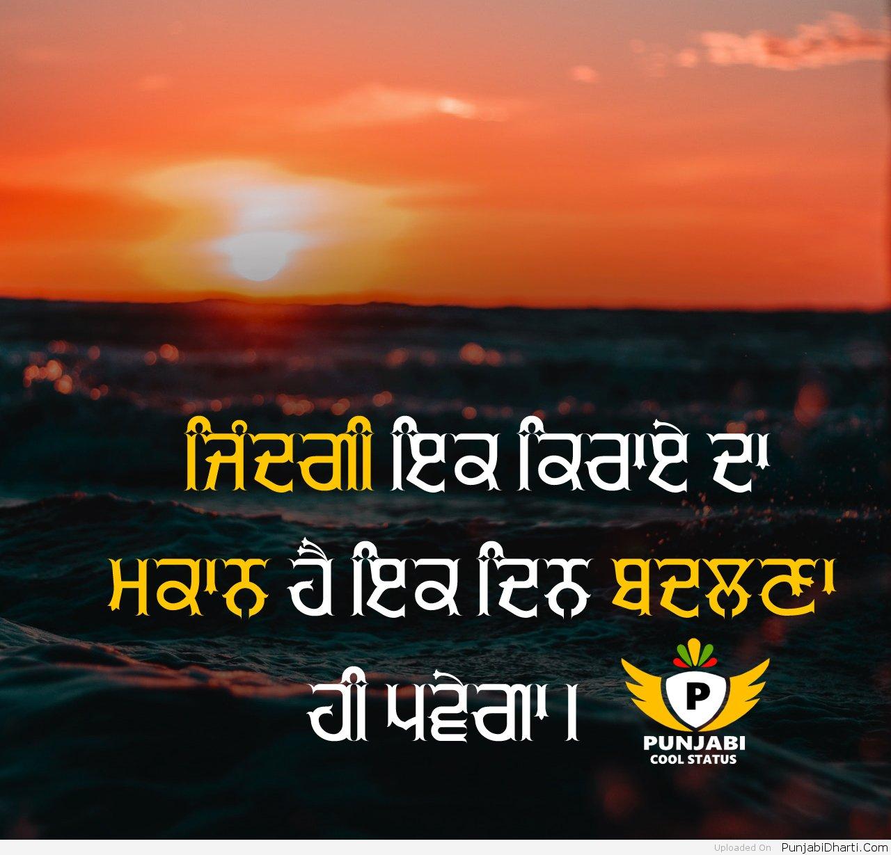 Punjabi Cool Status   PunjabiDharti.Com