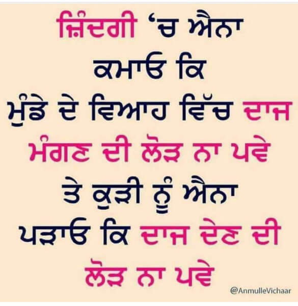 Fine Sad Quotes For Facebook In Punjabi Pictures Inspiration ...