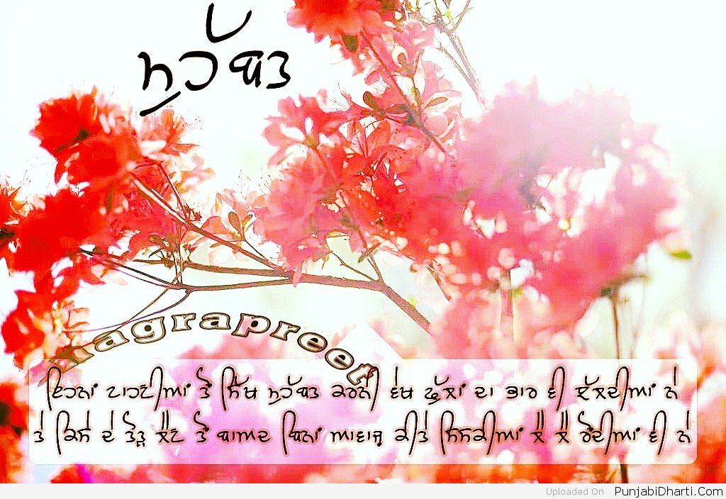 Cute Sad Quotes For Facebook In Punjabi Images - Valentine Gift ...