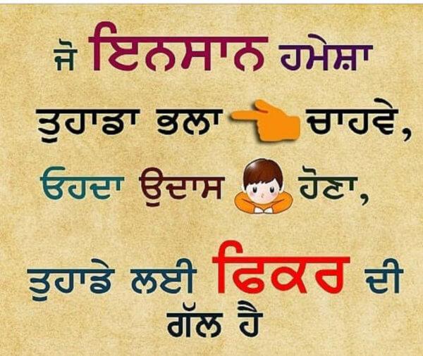 fikar | PunjabiDharti Com