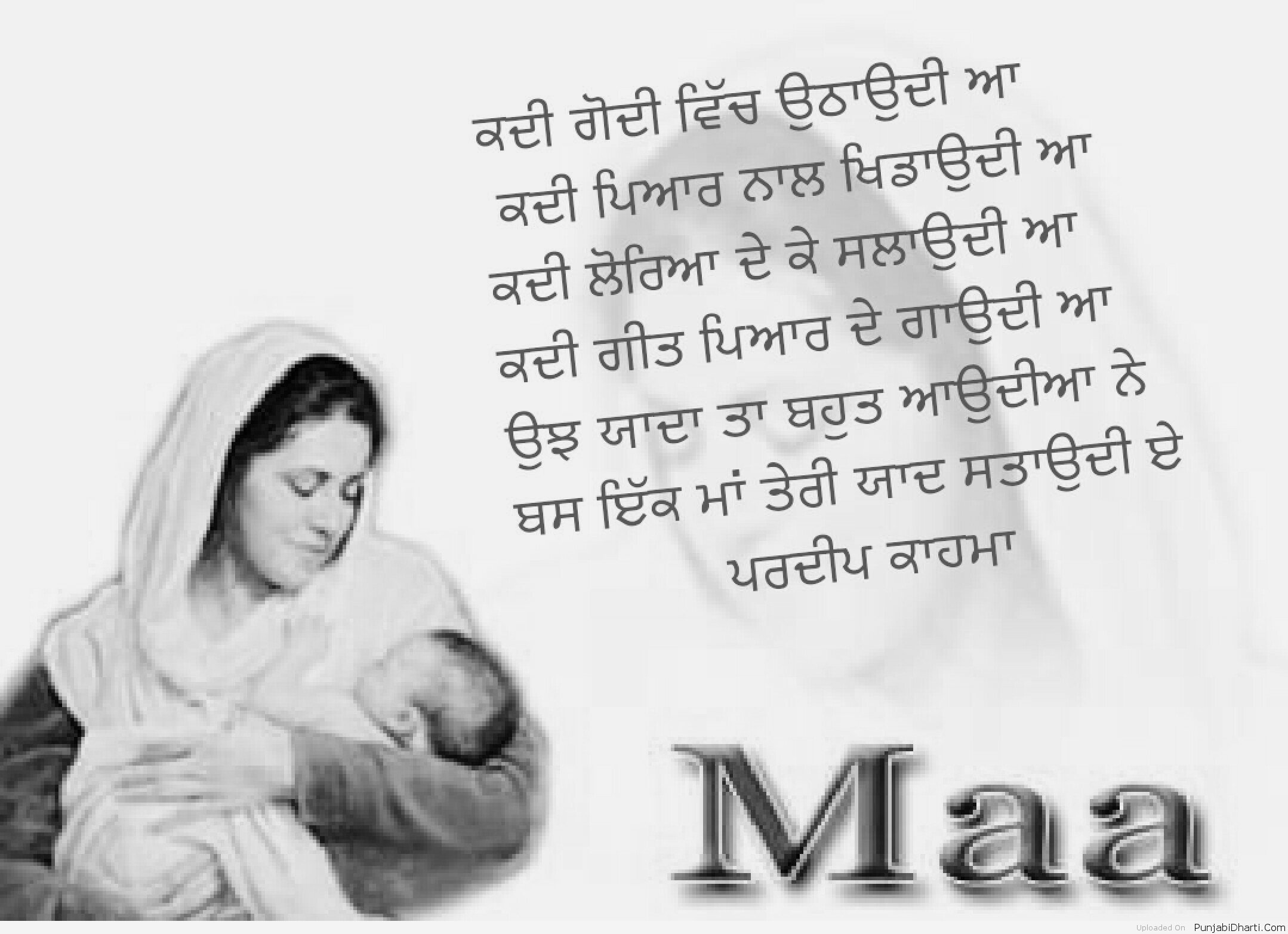 maa Graphics,Images For Facebook, Whatsapp, Twitter