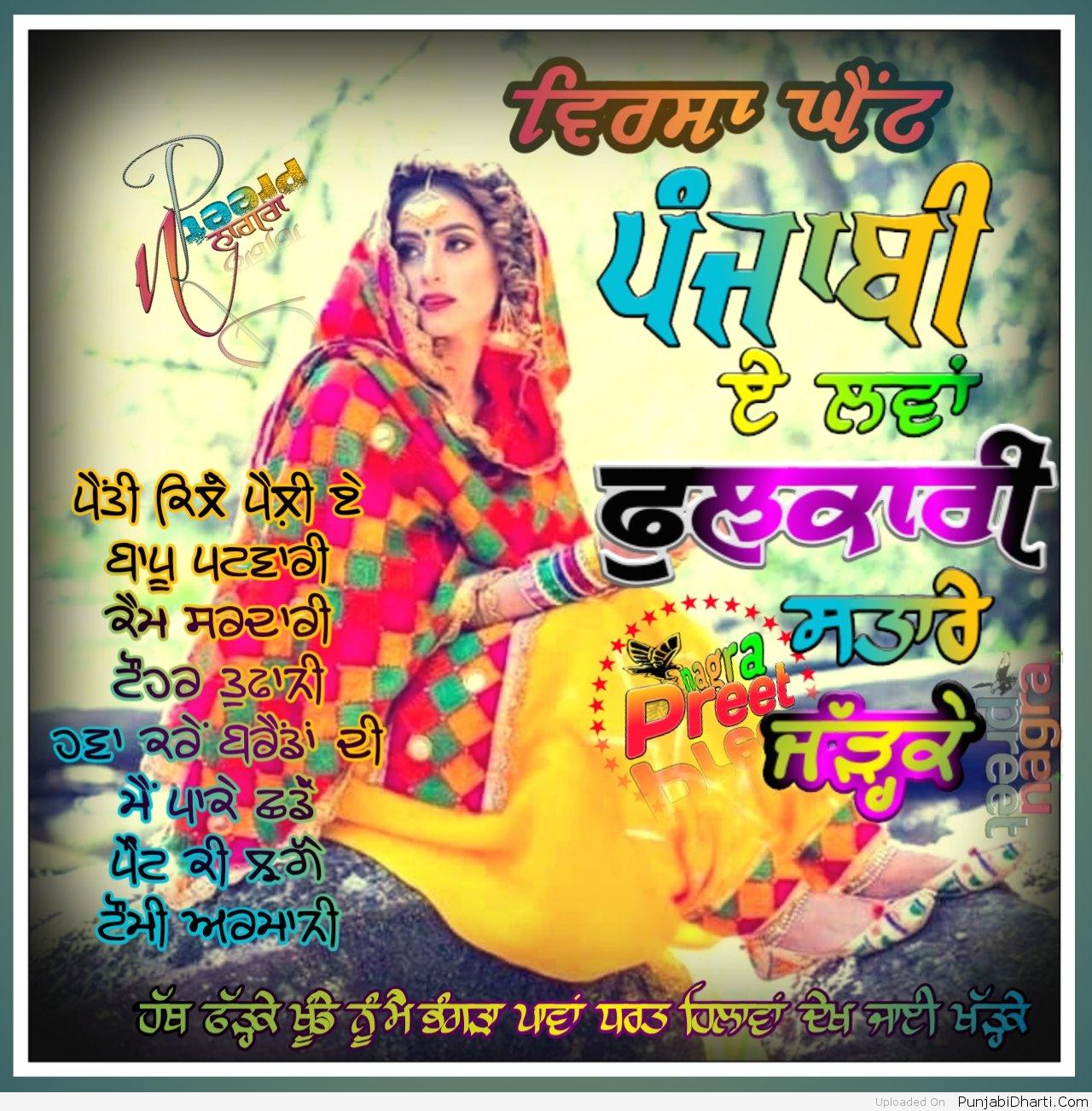 Virsa ghaint punjabi e | PunjabiDharti Com