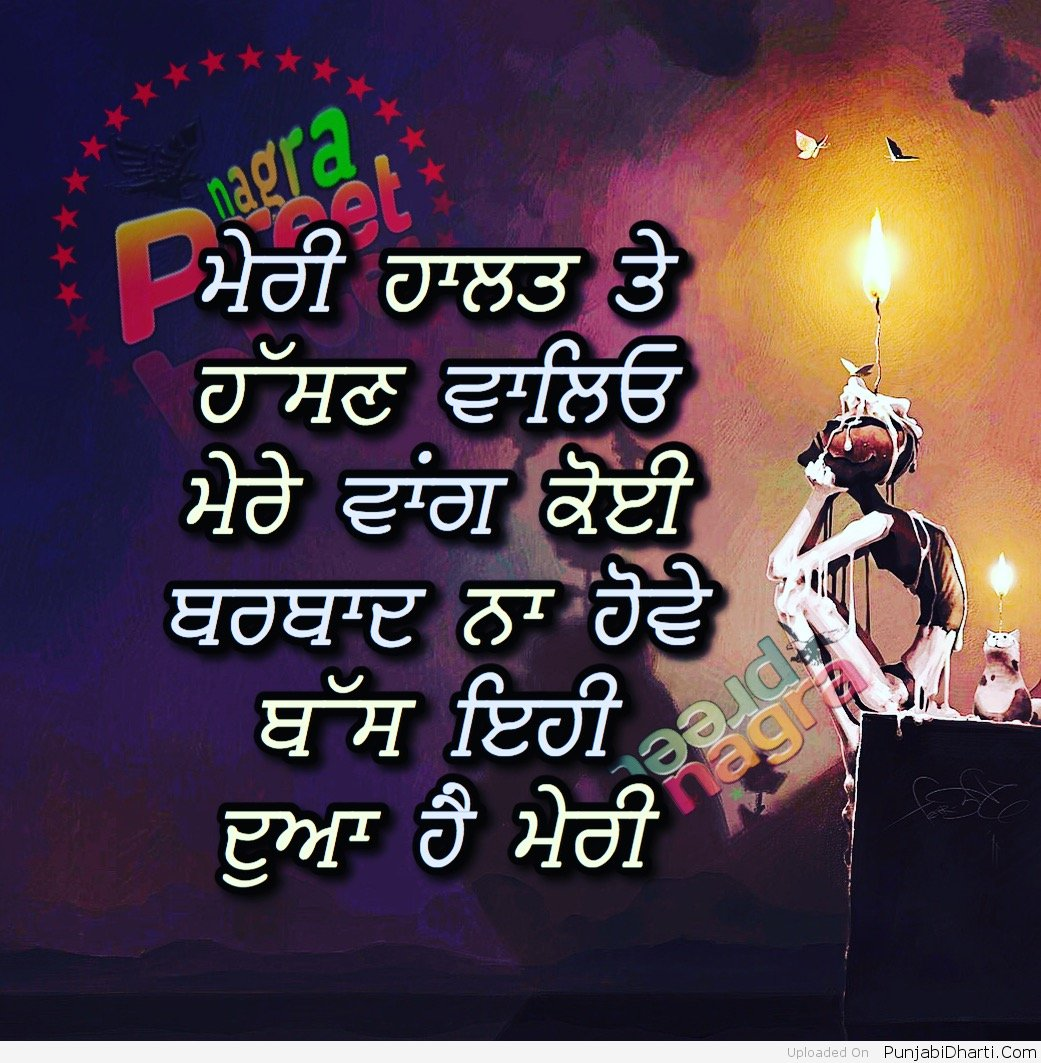 Punjabi Sad Graphics Images For Facebook Whatsapp Twitter