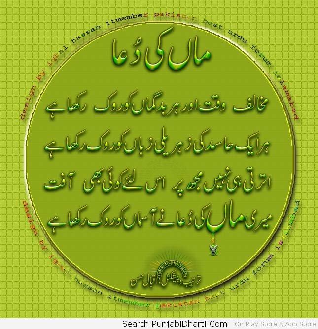 Maa Poetry-Mother Day   PunjabiDharti Com
