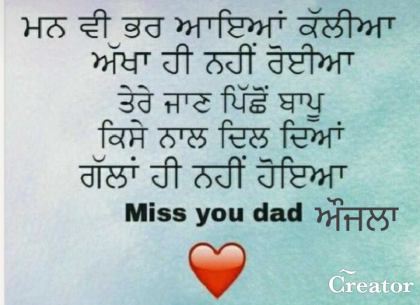 Punjabi Pic Miss U Dad | goodpict1st org
