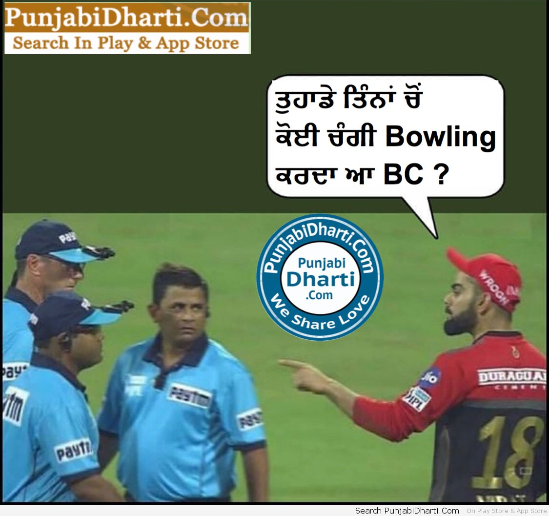 Punjabi Troll Images, Graphics For Facebook,Twitter
