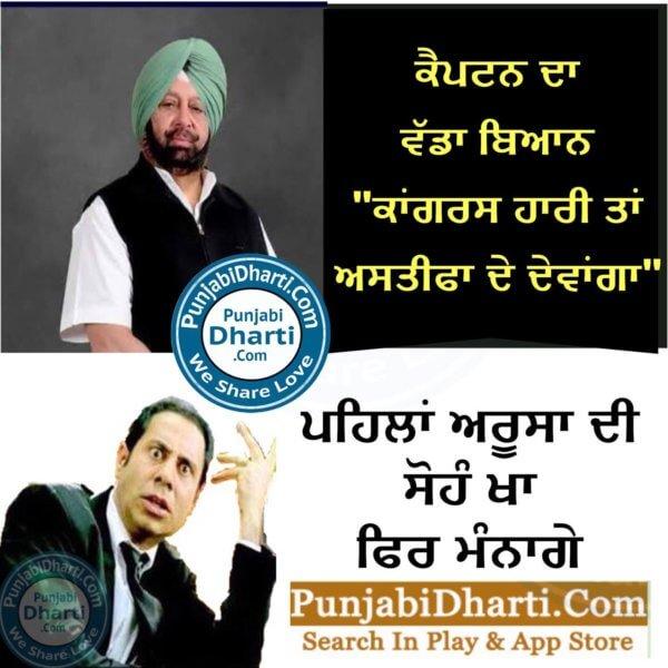 Punjabi Troll Graphics,Images For Facebook, Whatsapp, Twitter