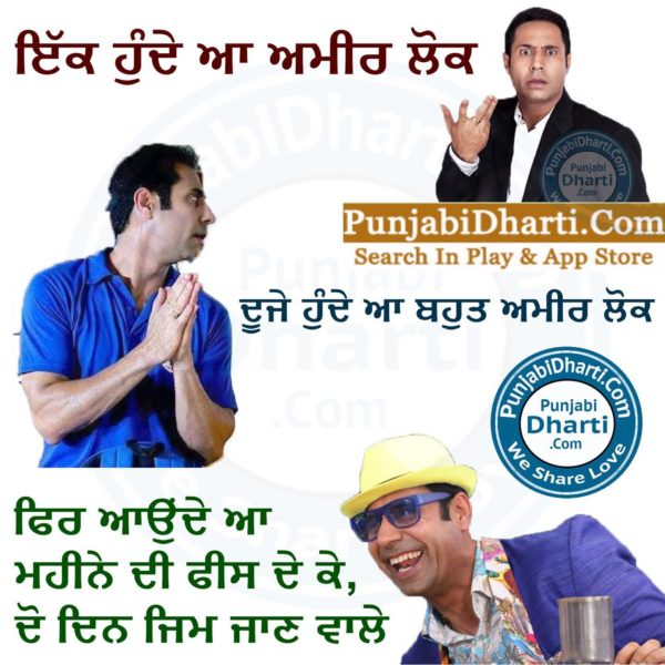Punjabi Troll Graphics,Images For Facebook, Whatsapp, Twitter