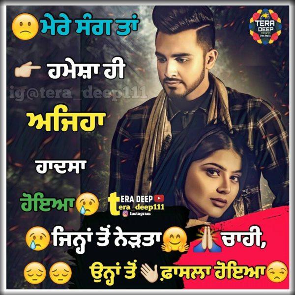Punjabi Sad Graphics,Images For Facebook, Whatsapp, Twitter