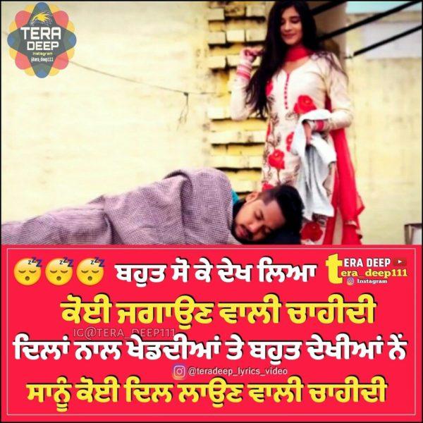 Punjabi Romantic Graphics,Images For Facebook, Whatsapp, Twitter