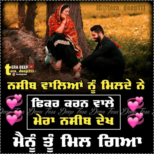 Punjabi Romantic Graphics,Images For Facebook, Whatsapp, Twitter