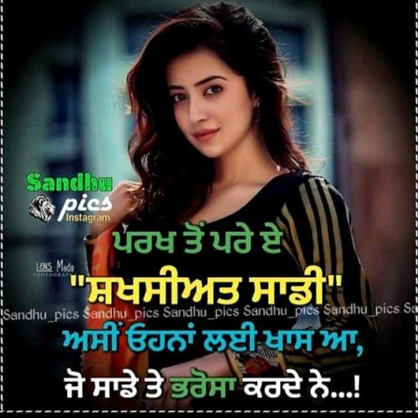 Pure Punjabi Graphicsimages For Facebook Whatsapp Twitter