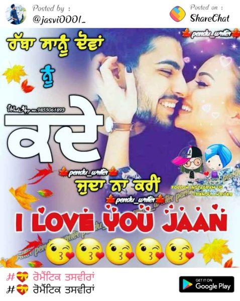 Punjabi Romantic Graphicsimages For Facebook Whatsapp Twitter