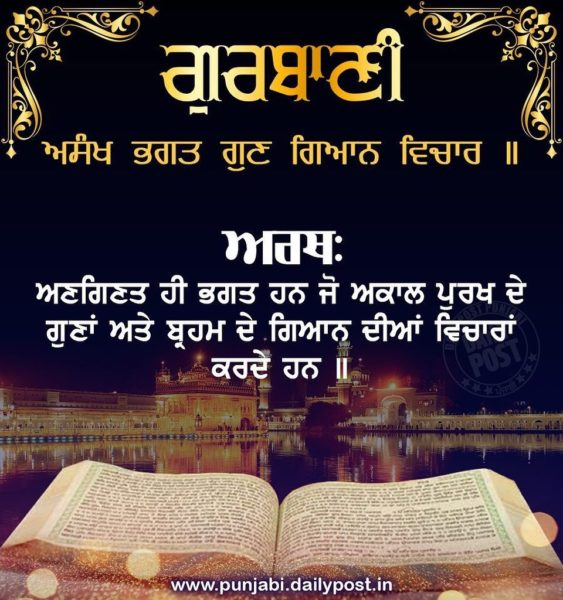 Punjabi Graphics Images Pictures For Facebook Whatsapp