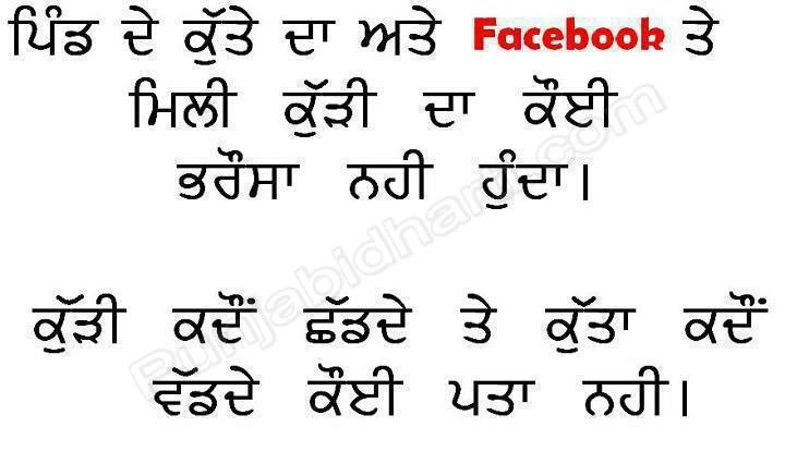 Facebook | PunjabiDharti Com